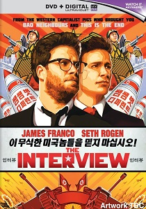 The Interview (2015) artwork