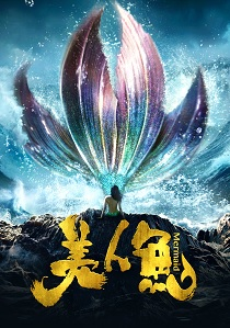 The Mermaid: Mei Ren Yu (2015) artwork