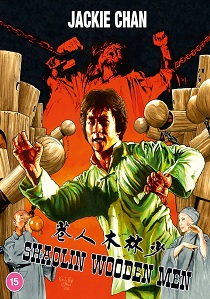 Shaolin Wooden Men (1976) artwork